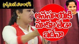 Transgender Sona Rathod about Actress Anasuya | Sri Reddy Press Meet