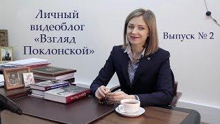 Личный видеоблог «Взгляд Поклонской» (Выпуск № 2)