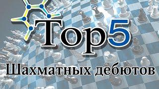 Уроки по шахматам для начинающих. Топ 5 сильнейших открытых дебютов по шахматам.