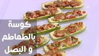 كوسة بالطماطم و البصل | نادية سرحان