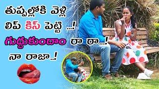 తుప్పల్లోకి వెళ్లి కిస్ పెట్టి గుద్దుతావా నా రాజా..! || prankporilu || telugupranks ||pranksintelugu