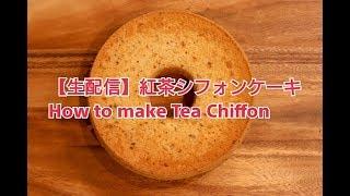 【生配信】紅茶シフォンケーキ How to make Tea Chiffon