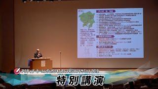 アクティブ・ラーニング&カリキュラム・マネジメントサミット2019 特別講演(京都会場)