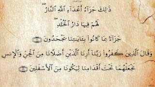 سورة فصلت  بصوت محمود البنا رحمه الله
