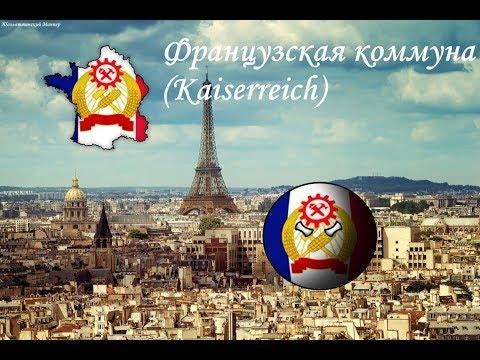 видео: Countryballs Speed Art Kaiserreich №1 - Французская коммуна