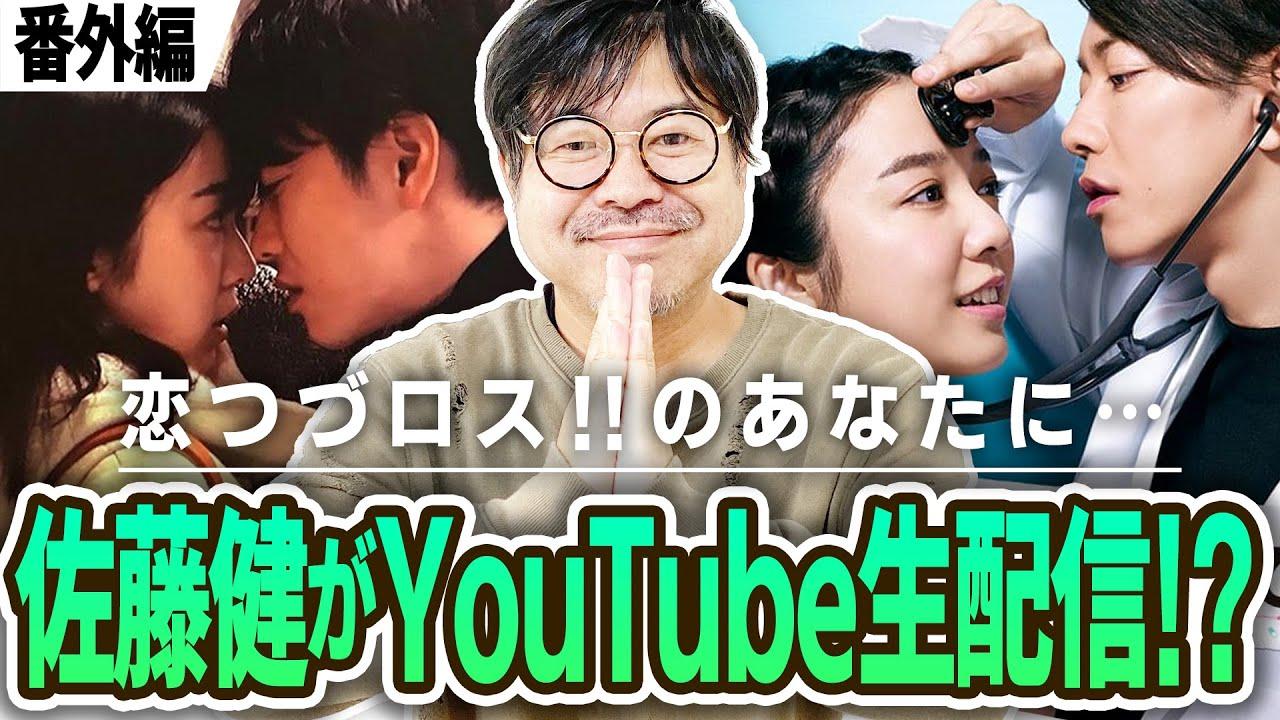 つづ 恋 佐藤健 youtube
