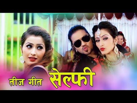 तीज गीत - सेल्फी हानेको अवस्था ..SELFIE HANEKO AWASTHA by Puskal Sharma 2073