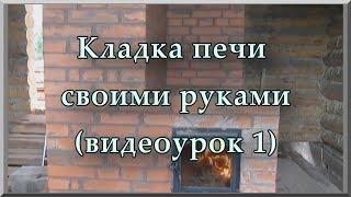 Кладка печей из кирпича своими руками (видеоурок, ч. 1). Как сделать печь из кирпича для дома и дачи