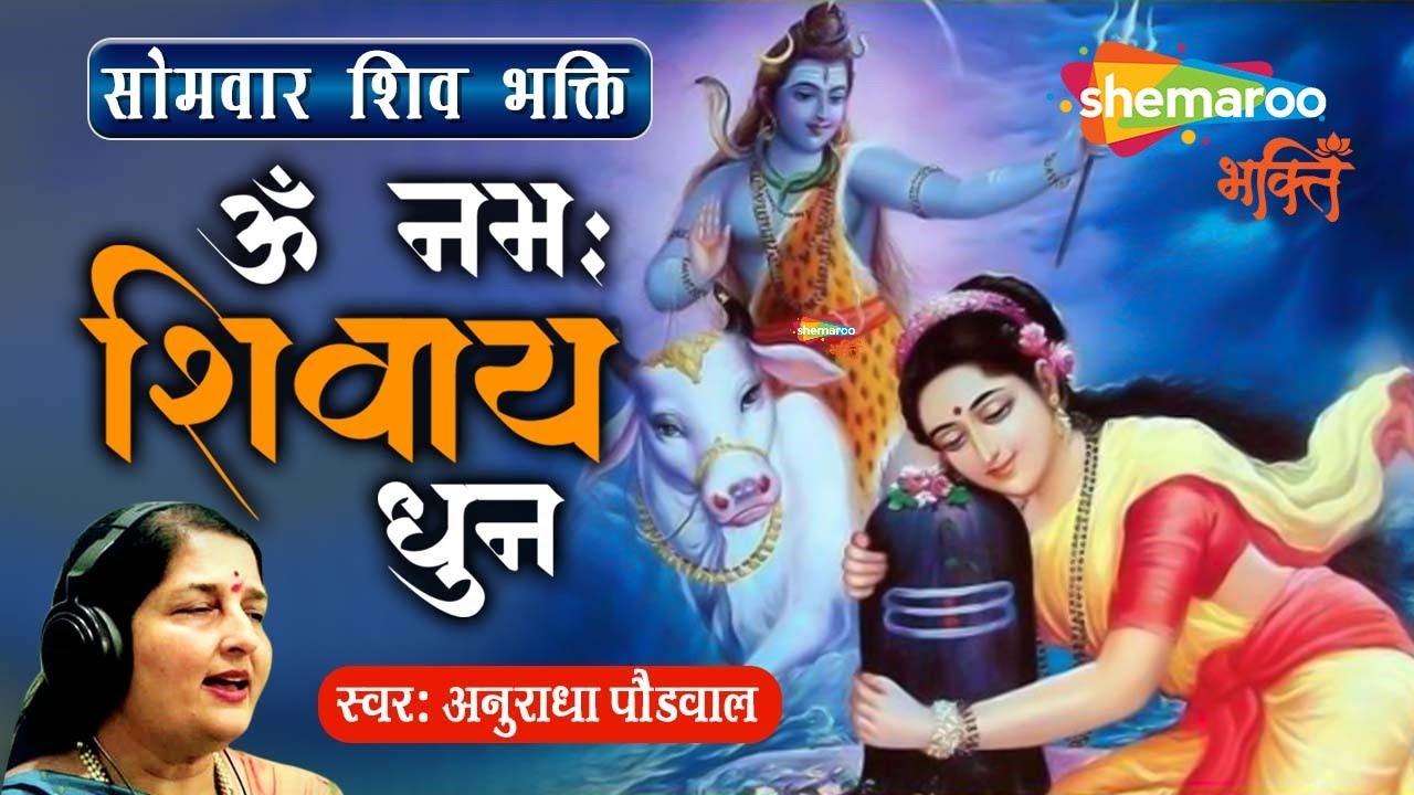 Download LIVE: ॐ नमः शिवाय धुन   अनुराधा पौडवाल   Om Namah Shivaya Shiv Dhun