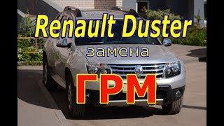 Renault Duster 4x4 замена ремня ГРМ 1,6.  #АлексейЗахаров. #Авторемонт. Авто - ремонт