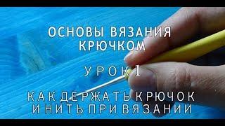Урок 1. Как держать крючок и нить при вязании . Основы вязания крючком
