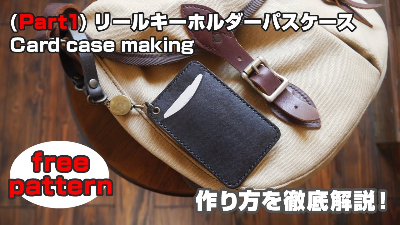 Part 1【型紙無料】レザークラフト初心者の方に挑戦して欲しいパスケースの作り方【leathercraft card case】