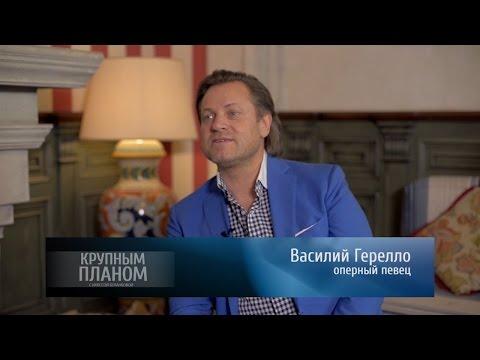 Василий Герелло «Крупным планом»