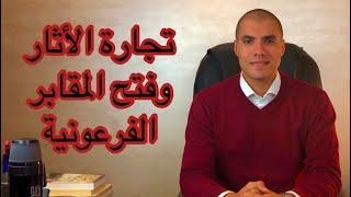 قانون بالعربى | تجارة الأثار وفتح المقابر الفرعونية