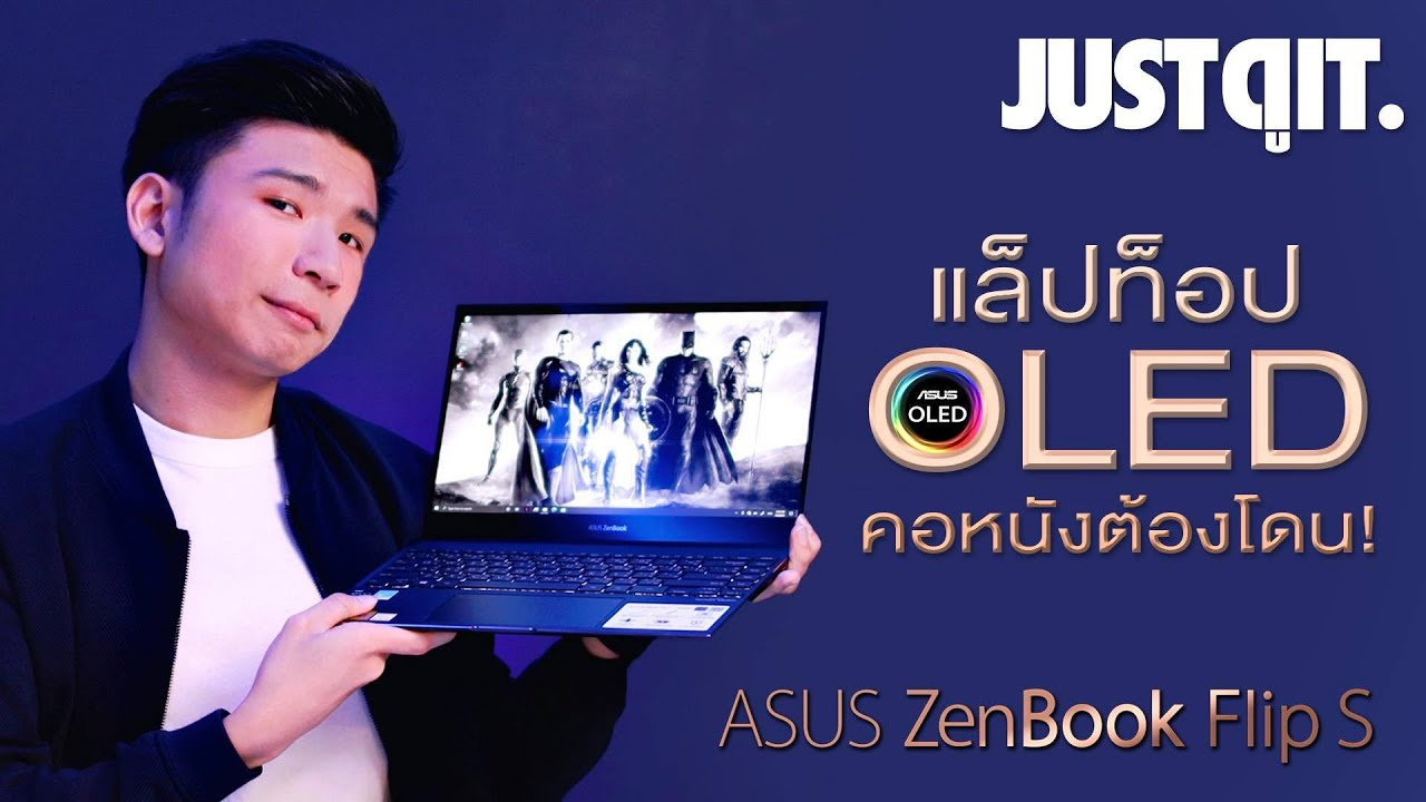 เปิดกล่อง Asus ZenBook Flip S แล็ปท็อปจอ OLED คอหนังต้องโดน! #JUSTดูIT