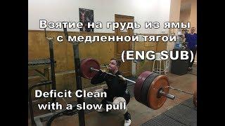 Взятие на грудь из ямы с медленной тягой ENG SUB/ Deficit Clean with a slow pull