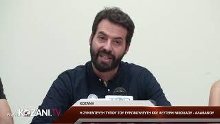 Η συνέντευξη τύπου του Ευρωβουλευτή ΚΚΕ Λευτέρη Νικολάου - Αλαβάνου στην Κοζάνη