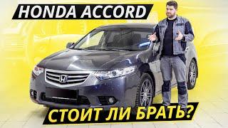 Надёжный и беспроблемный. Но это было раньше, а что сейчас? Honda Accord 8 | Подержанные автомобили