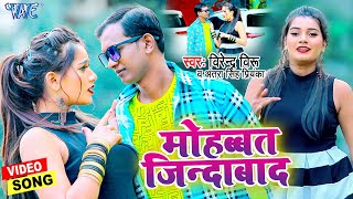 #Video - मोहब्बत जिन्दाबाद | #Virendra Viru, Antra Singh Priyanka का मस्त गाना | 2021 Bhojpuri Song