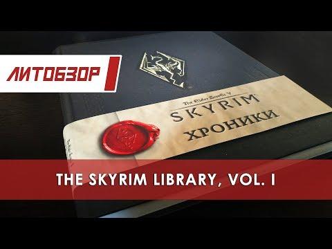 """Литобзор: Книга """"The Elder Scrolls V: Skyrim – Хроники"""""""