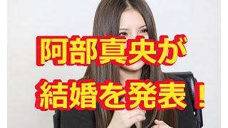 歌手として活躍している阿部真央さんが結婚を発表しました☆お相手は、飯...