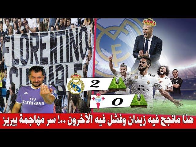لماذا شتمت جماهير ريال مدريد بيريز ..ولماذا زيدان هو الحل ؟ ريال مدريد وسلتا فيجو 2/0
