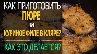 РЕЦЕПТ: пюре и куриное филе в кляре