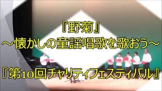 野菊 〜懐かしの童謡唱歌を歌おう〜