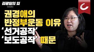 [김광일의 입] 권경애의 반정부운동 이유 '선거공작' '보도공작' 때문