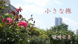 NHKの紀行番組、「小さな旅」のテーマ曲です。