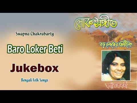 Baro Loker Beti | Swapna Chakrabarty | Bengali Latest Songs | Gathani Music