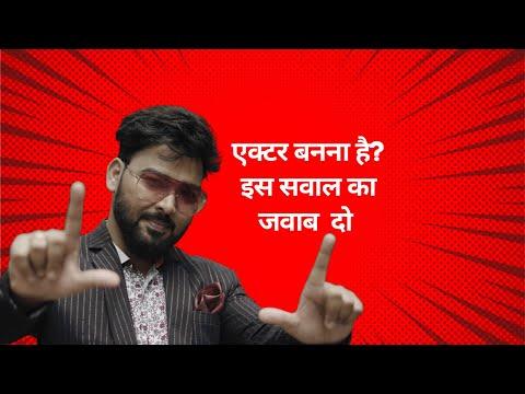 online Acting Training in Hindi | कैसे करे सही शुरुआत ? | Actor बनना है?