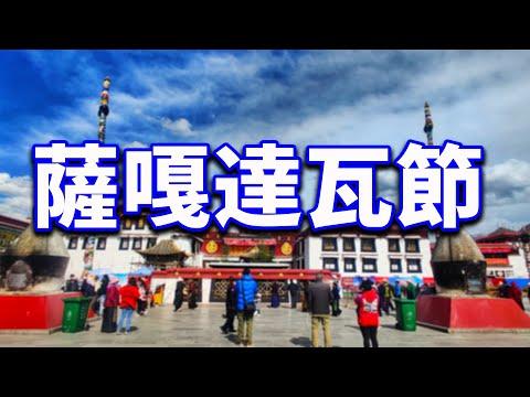 【旅居西藏TRAVELING IN TIBET】2DAY 西藏最神聖的節日:薩嘎達瓦節 Tibet's Most Sacred Festival:Saga Dawa Festival