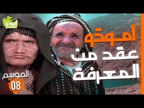 Amouddou TV 121 Dix ans d'Amouddou, Une décennie de connaissances أمودو، عقد من المعرفة