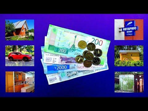 Сколько придется платить за дарение или наследство в этом году | консультация | юридические | садоводство | дарственная | наследство | земельный | завещание | тонкости | сивакова | участок