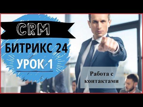Битрикс24. Урок 1. Работа с компаниями и контактами. CRM Bitrix24 внедрение.