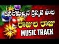 || Latest Telugu Christmas Song 2018 || Rajula Raju Track || 2018