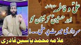 Ali o Fatima Aur Hasnain es Ko Sardari Merit Par Mili Hy Wakil Ahelbait Allama Muhammad Yasin Qadri