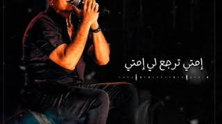 عمرو دياب - سبت فراغ كبير - حالات واتس 🖤