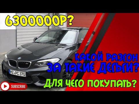 Radmir CRMP | Тест драйв от перекупа | Дорогущая BMW | Бешаный разго? | BMW M2 Cupe №27