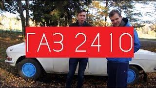 "ГАЗ 2410 ""Волга"" #КИБЕРОБЗОР"