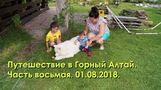 Поездка в Горный Алтай. День восьмой. 01.08.2018
