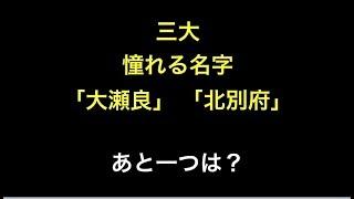 三大憧れる名字→「大瀬良」 「北別府」 あと一つは?