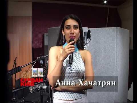 Աննա Խաչատրյան / Anna Khachatryan - Yerevan-Kiev-Tranzit