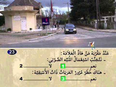 s rie 15 code de la route maroc 2011 s rie 15 youtube. Black Bedroom Furniture Sets. Home Design Ideas
