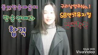 SB연기뮤지컬입시학원 합격영상(구리/서울 /사당/연기학…