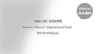 《泡沫之夏》電視原聲帶 音樂試聽 Summer's Desire Original Sound Track Teaser