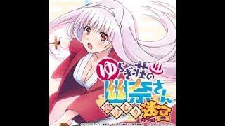 Yuragi-sou no Yuuna-san_Yukemuri Dungeon_PS4 Game_ゆらぎ荘の幽奈さん 湯けむり迷宮-