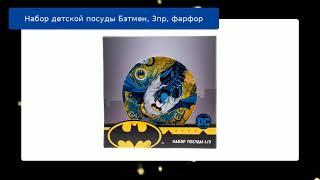 Набор детской посуды Бэтмен, 3пр, фарфор обзор