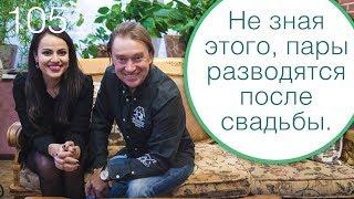 105 - Как не развестись после свадьбы? / Интервью с Олегом Фроловым